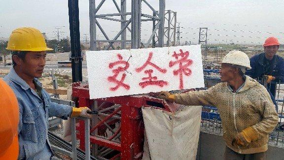 הדרכת בטיחות בסינית